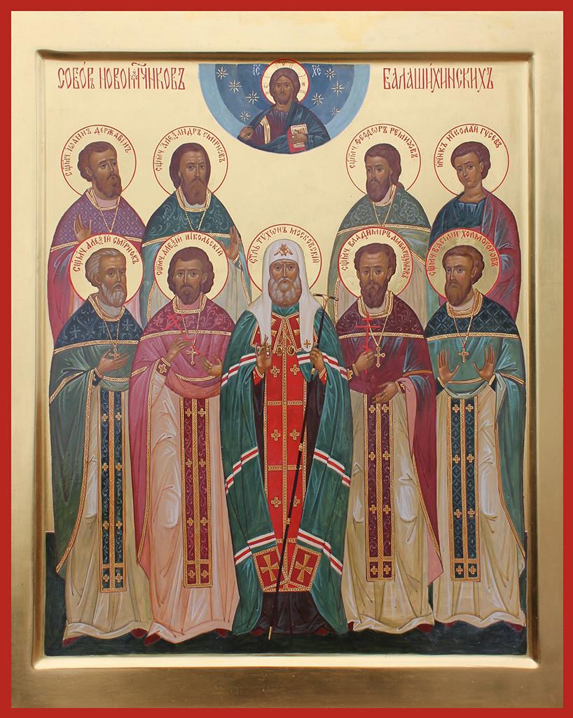 Новомученики Балашихинские